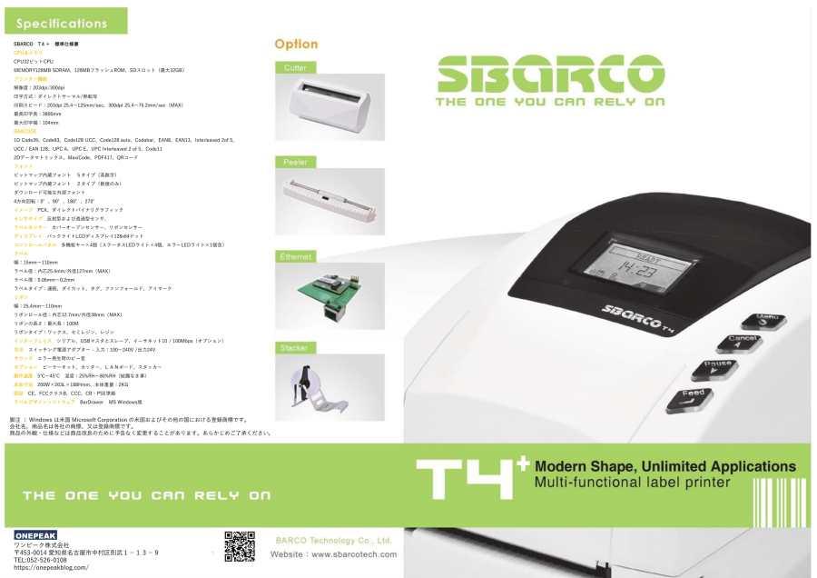 SBARCO T4 -€€20180423-1