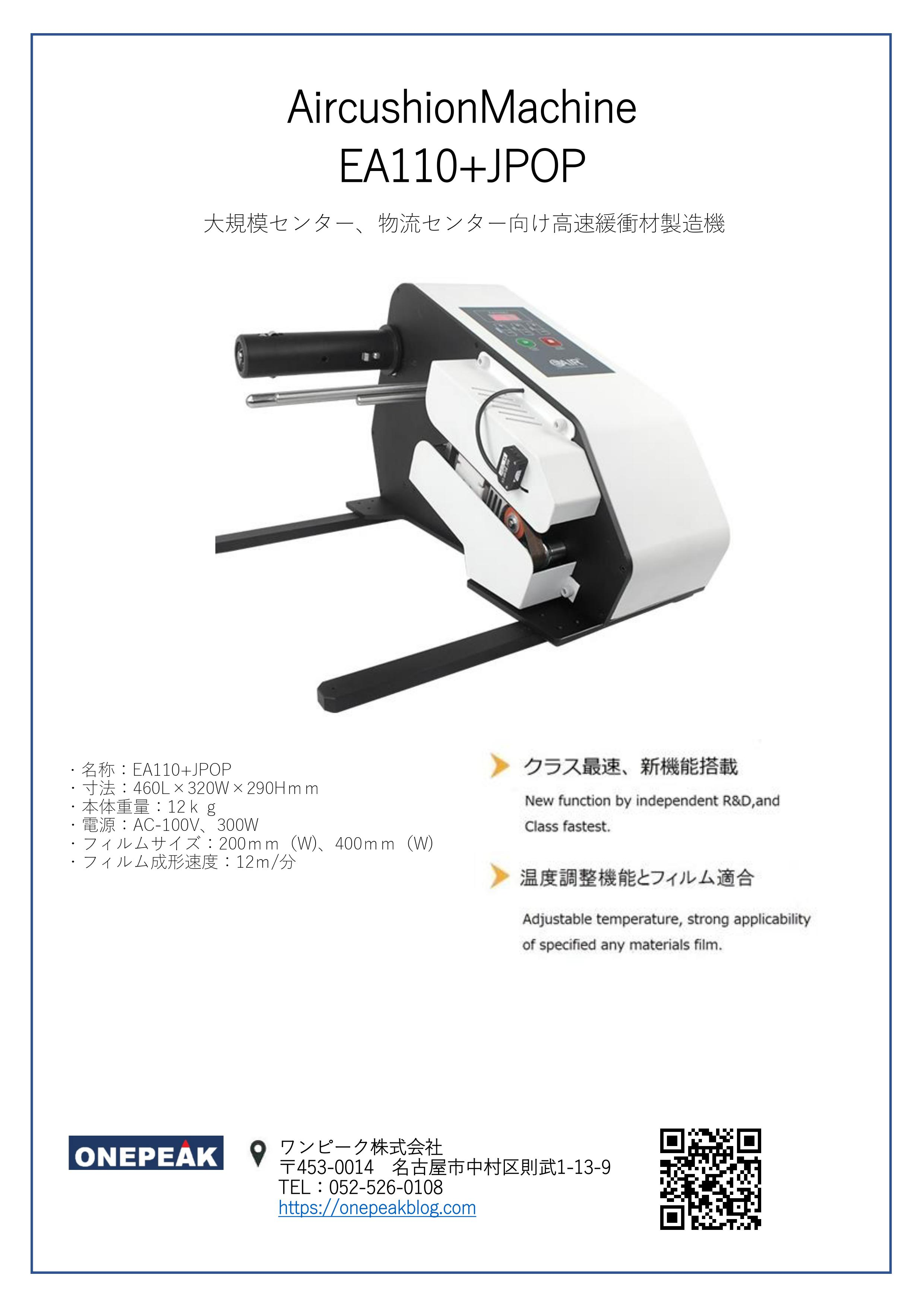EA110+ カタログ表1