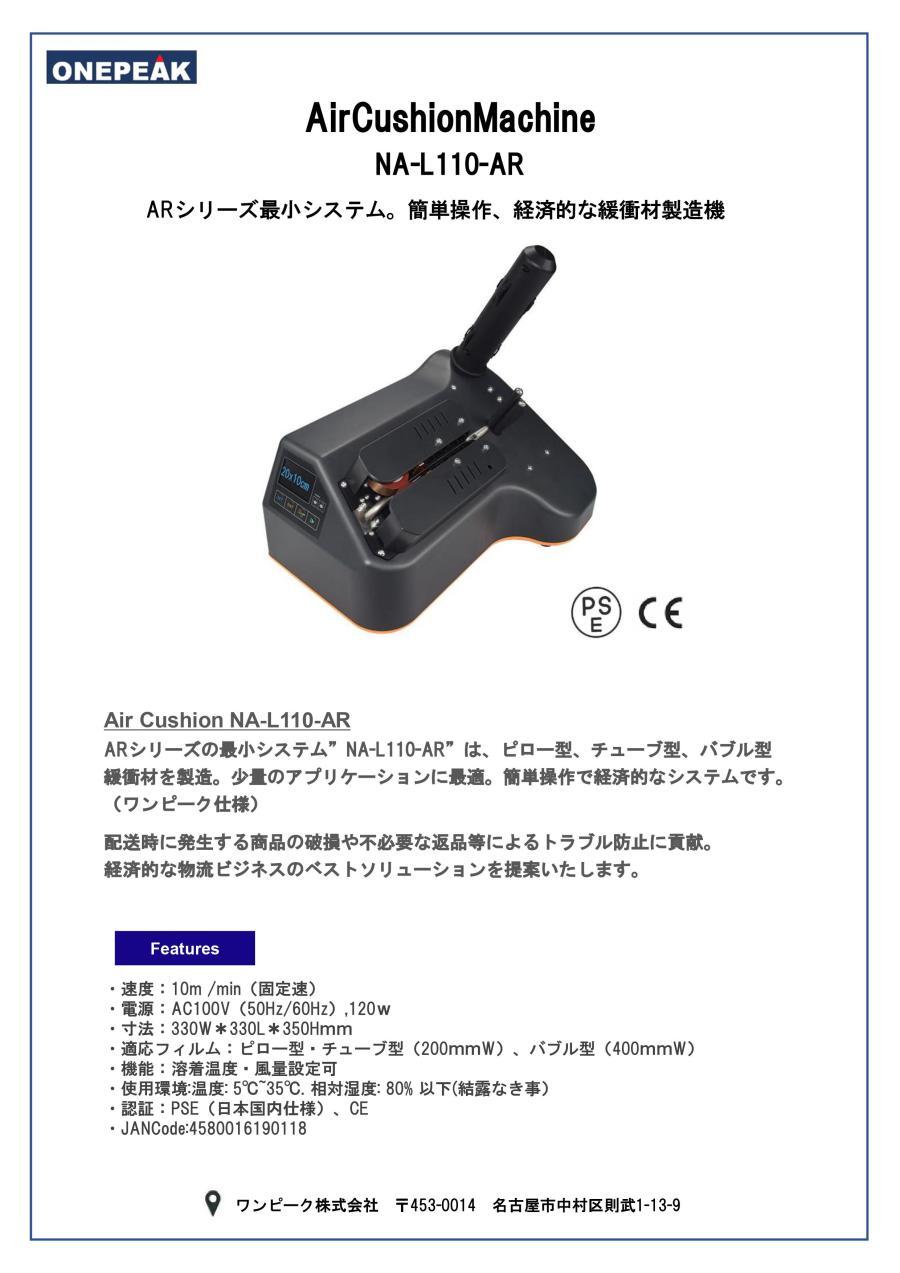 NA-L110-AR(1)