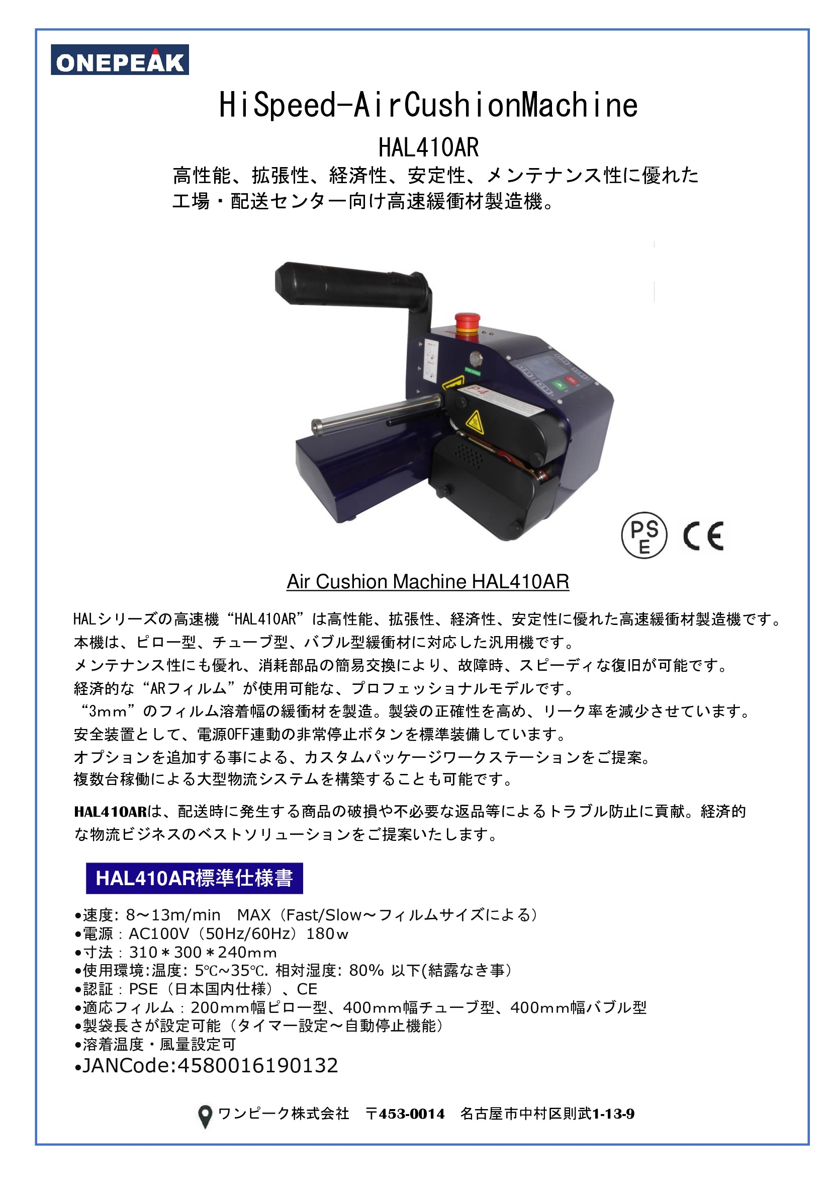 HAL410AR(表)